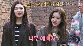 [선공개] 우물 안 미녀개구리(?) 조이가 인정한 아이린 미모♥ 한끼줍쇼 57회