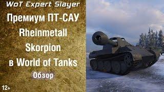 Премиум ПТ-САУ Rheinmetall Skorpion в World of Tanks. Обзор Rheinmetall Skorpion