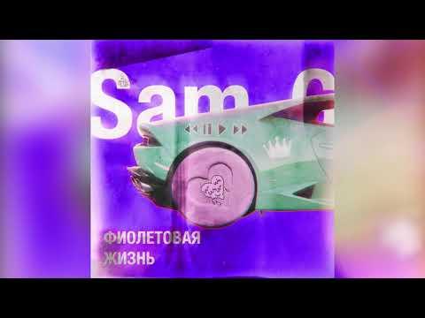 Sam G - Фиолетовая жизнь (Премьера трека,2019)