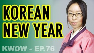 LUNAR NEW YEAR - How Koreans Celebrate (KWOW #76)