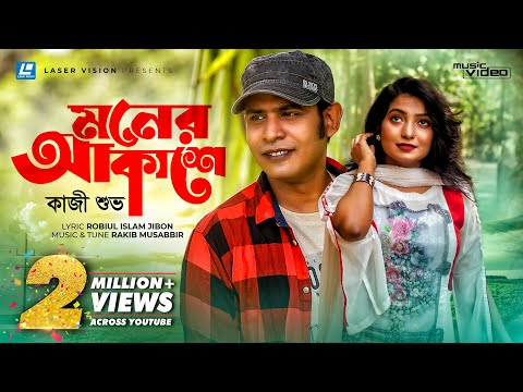 Moner Akashe By Kazi Shuvo | Musical film | Robiul Islam Jibon | Rakib Musabbir