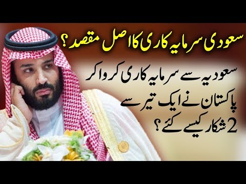 What's the Reason Behind The Massive Investment of Saudi Arabia in Pakistan