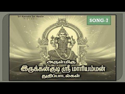 Irukkangudi Maariamman Tamil Song 7 of 9