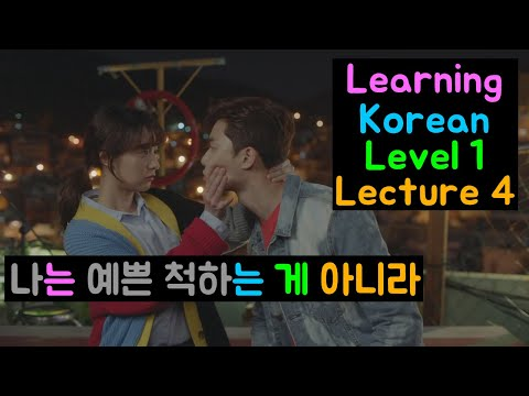 "(eng Sub) 4강 Learning Korean Through Drama ""fight For My Way"" Level 1(explanation)"