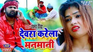 धोबी गीत #Samar Singh,Kavita Yadav का सबसे हिट #Video- देवरा करेला मनमानी I 2020 Bhojpuri Hit Song