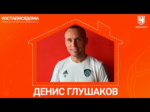 Денис Глушаков о Чечне, «Спартаке» и футболке Месси |#ОСТАЁМСЯДОМА