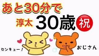 淳太おめでとう♡ 良ければチャンネル登録お願いします^_^ → http://bit....
