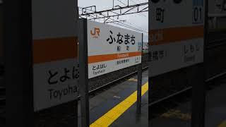 JR飯田線船町駅