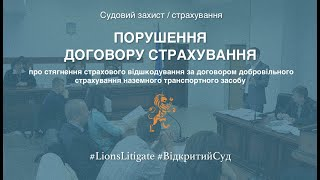 видео Решение о взыскании страхового возмещения по КАСКО