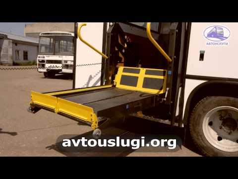 Автобус для перевозки людей с ограниченными возможностями