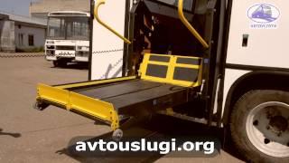 Автобус для перевозки людей с ограниченными возможностями(, 2015-08-17T08:17:49.000Z)