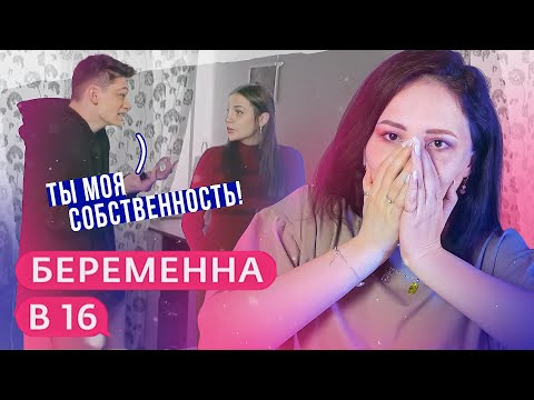 ПОБЕГ ОТ АБЬЮЗЕРА | Беременна в 16 5 сезон 4 серия
