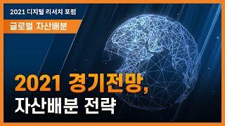 [글로벌 자산배분] 2021 경기 전망, 자산배분전략