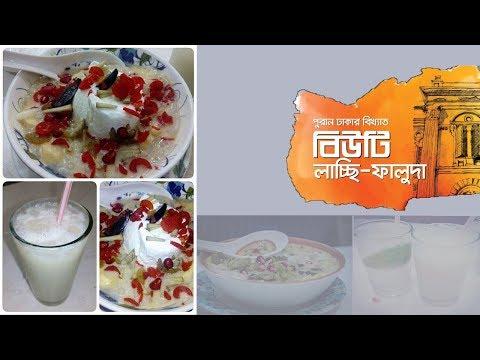 বিউটি লাচ্ছি- Beauty Lassi & Faluda। বিউটি সরবত। পুরান ঢাকা(Old Dhaka)Iris