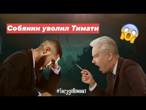 Почему Тимати удалил клип Тимати x GUF -  Москва #ГнездоПомнит