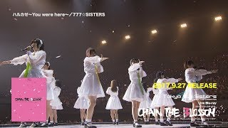 Tokyo 7th シスターズ 3周年を飾った幕張メッセでのライブの模様を完全...