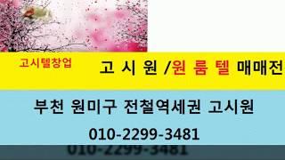 부천시 고시원매매 원룸텔전문매매 010-2299-348…