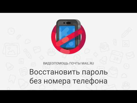 Восстановить пароль без номера телефона