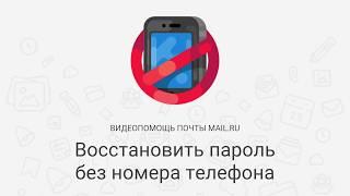 Відновити пароль без номера телефону