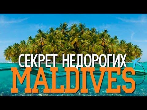 Мальдивы | Secrets of Maldives | Первый фильм про Мальдивы | Секрет бюджетного путешествия - Смотреть видео без ограничений