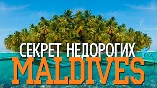 Мальдивы | Secrets of Maldives | Первый фильм про Мальдивы | Секрет бюджетного путешествия