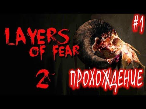 ???? Layers of Fear 2 (2019) ➤ СЛОИ СТРАХА ➤ #1 ПОЛНОЕ ПРОХОЖДЕНИЕ ➤ ТОП ХОРРОР