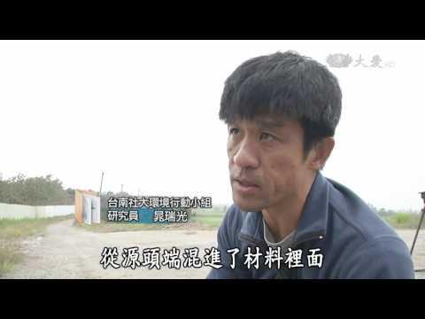 【大愛探索周報】20160311 - 住安危機