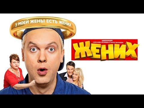 """""""Жених"""" фильм в HD"""
