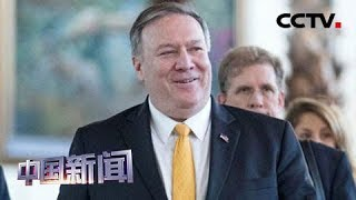 [中国新闻] 美国务卿蓬佩奥会欧洲盟友讨论伊朗问题 | CCTV中文国际