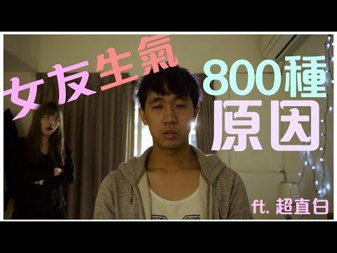 【女友生氣的800種原因 】|甜度冰塊作品 ft. 超直白