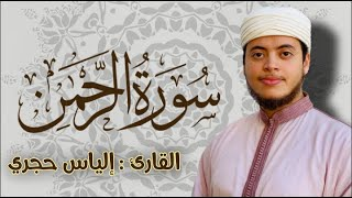 القارئ الياس حجري - ilyas hajri | أجمل التلاوات سورة الرحمان Beautiful sound and amazing recitation