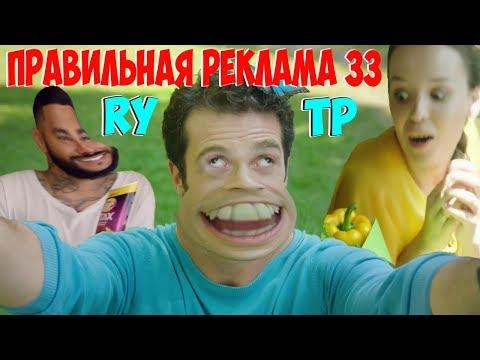ПРАВИЛЬНАЯ РЕКЛАМА 33 RYTP / ПУП