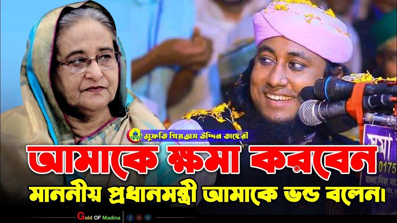 Download তাহেরির নতুন ওয়াজ ।।Mufti Gias uddin Taheri Waz ।। Sunni Waz Mahfil ।। @Porosh Tv Bangla