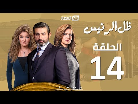 Episode 14 - Zel Al Ra'es series  | الحلقة الرابعة عشر  مسلسل ظل الرئيس