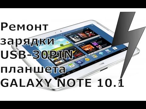 Ремонт зарядного провода USB- 30pin Samsung Galaxy Note 10.1 Tab 2 N8000 N8010