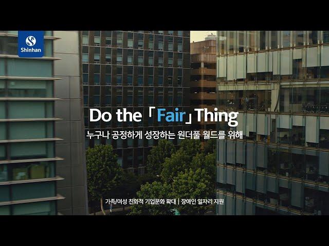 [신한금융그룹 ESG] 누구나 공정한 기회와 만날 수 있는 사회, Do the 「Fair」 Thing