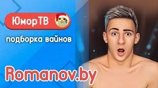 Александр Романов [romanov.by] - Подборка вайнов #13