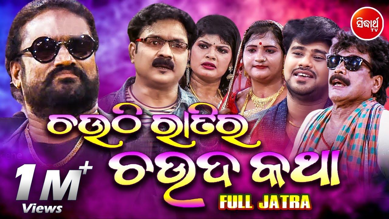 Download Chouthi Ratira Chauda Katha| New Superhit Full Jatra - Biswa Darabar| ଚଉଠି ରାତିର ଚଉଦ କଥା| SidharthTV