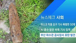 땅 파던 도중에…부산 하수관 공사장서 녹슨 포탄 발견 …