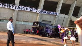 2017.8.19 サンフレッチェ広島vsヴァンフォーレ甲府 バス待ち.