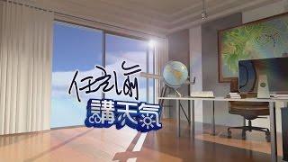 【TVBS】周三晴到多雲 白天熱山區零星雨