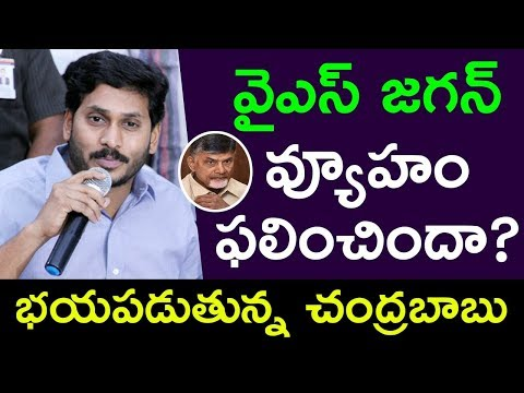 The strategy of the YS Jagan Mohan Reddy was Successful. Fearing Chandrababu | Political Bench