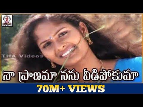 Love Songs Telugu | Naa Pranama Nanu Vidipokuma Emotional Love Song