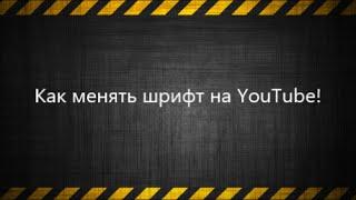 Как поменять шрифт в комментариях на YouTube ЛайфХак №1(Ссылка на канал Kiryxa: https://www.youtube.com/channel/UCZbY8tS0owecs89um4-m26g В этом видео я расскажу как поменять шрифт своего коммен..., 2016-02-14T03:33:55.000Z)
