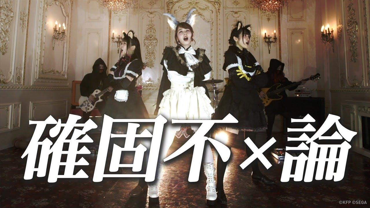×ジャパリ団「確固不×論」MV(ショート Ver. )