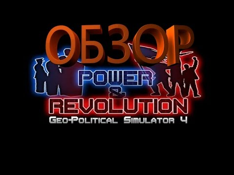 Обзор power and revolution geopolitical simulator 4