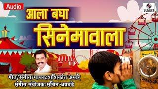 Ala Bagha Cinemawala Marathi Song Audio Sumeet Music