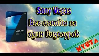 Sony Vegas Pro►Все основы за один видеоурок◄