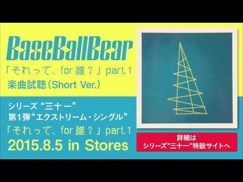 Base Ball Bear - 「それって、for 誰?」part.1(楽曲試聴Short Ver.)