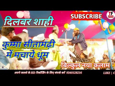 रसूल-तशरीफ-ला-रहे-हैं-|-dilbar-shahi-kolkatta-|-shamsirpur-kumma-sitamarhi-22/11/2019